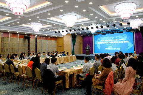 2017年CSCSE-SQA HND项目招生暨学生工作会议在广州召开