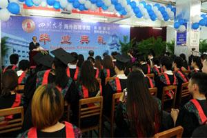 四川大学海外教育学院2016届学生毕业典礼隆重举行
