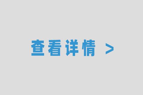 """厦门大学国际学院举办2017年首场3+2项目""""校园开放日""""活动"""