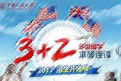 中国人民大学国际本硕连读3+2亿客隆免费计划项目 人大SQAHND杰出中心
