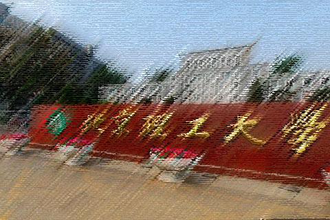 北京理工大学3+2国际本硕连读项目