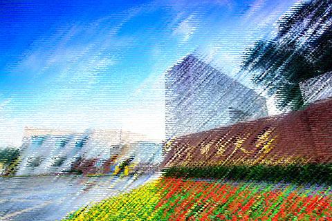 北京邮电大学3+2国际本硕连读项目