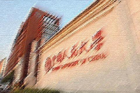 中国人民大学3+2国际本硕连读项目