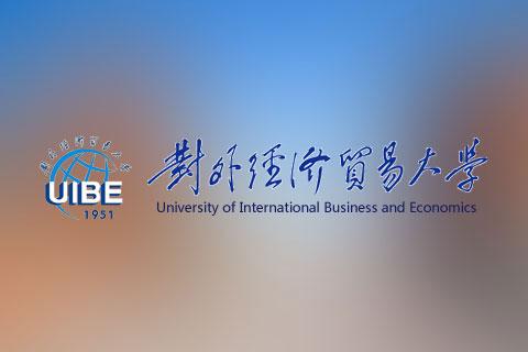 对外经济贸易大学3+2国际本硕连读项目